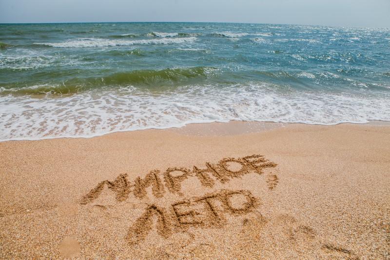 Как оформить заявку на летний отдых