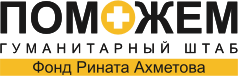В январе Штаб Ахметова доставит помощь в 94 села Донецкой области.
